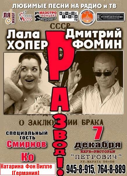 Лала Хопер и Дмитрий Фомин 7 декабря 2013 года