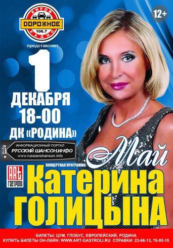 Катерина Голицына 1 декабря 2013 года
