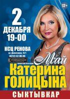 Катерина Голицына 2 декабря 2013 года