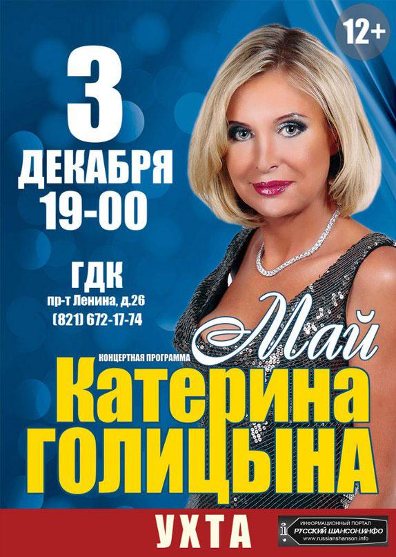 Катерина Голицына 3 декабря 2013 года