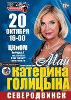 Катерина Голицына 20 октября 2013 года