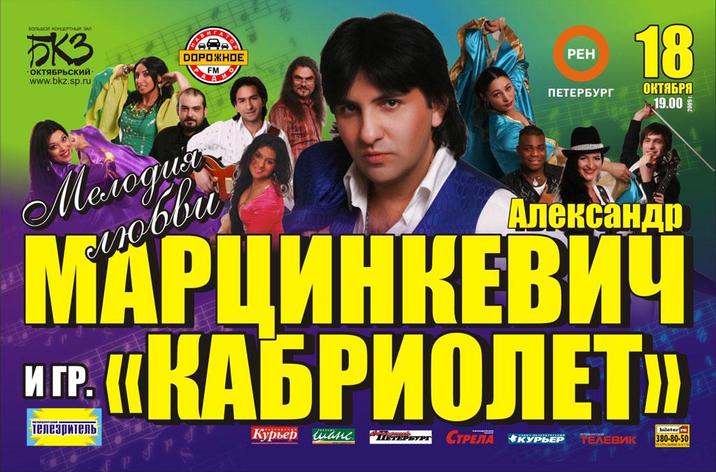 Александр Марцинкевич и группа «Кабриолет» 18 октября 2013 года