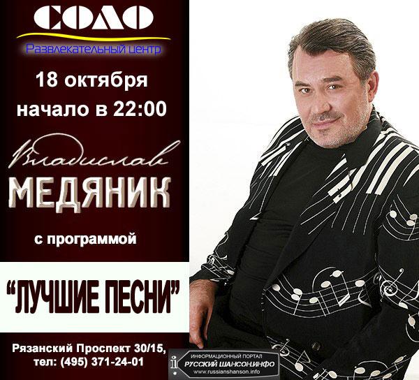 Владислав Медяник 18 октября 2013 года