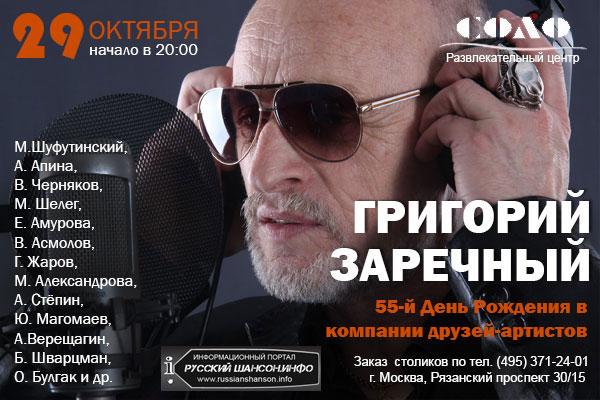 Григорий Заречный 29 октября 2013 года