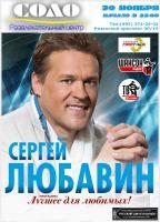 Сергей Любавин с программой «Лучшее для любимых!» 30 ноября 2013 года