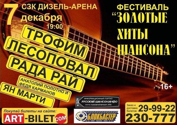 Фестиваль «Золотые хиты шансона» 7 декабря 2013 года
