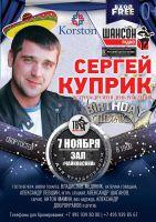 Сергей Куприк 7 ноября 2013 года