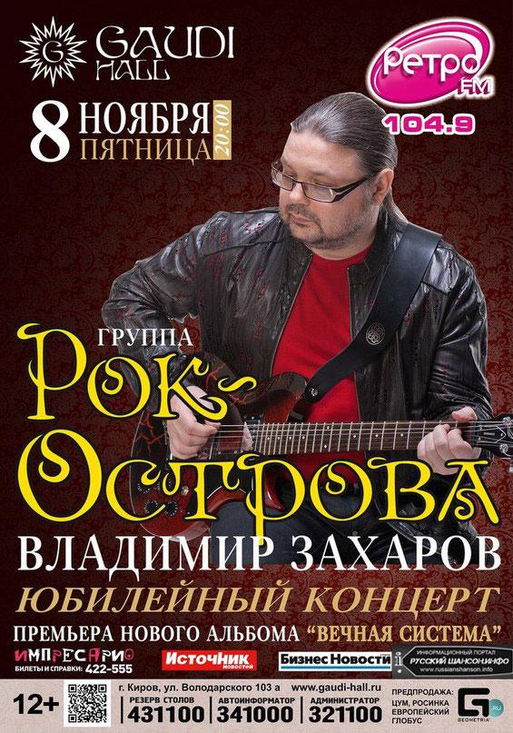 Владимир Захаров - премьера нового альбома «Вечная система» 8 ноября 2013 года