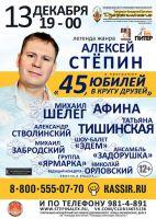 Алексей Степин с программой «45 - юбилей в кругу друзей» 13 декабря 2013 года