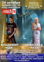 Владимир Май и Анжелика Рута с программой «Осенний роман» 24 октября 2013 года