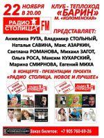 Концерт-презентация проекта «Радио столица. Новое и лучшее» 22 ноября 2013 года