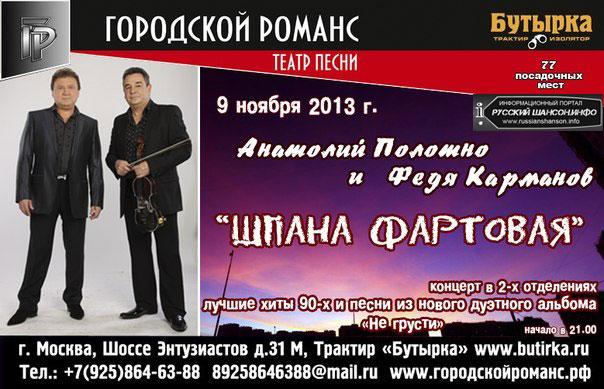 Анатолий Полотно и Федя Карманов  с программой «Шпана фартовая» 9 ноября 2013 года