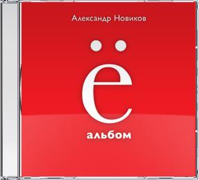 Новая пластинка Александра Новикова «Ё-альбом» 2013 19 октября 2013 года