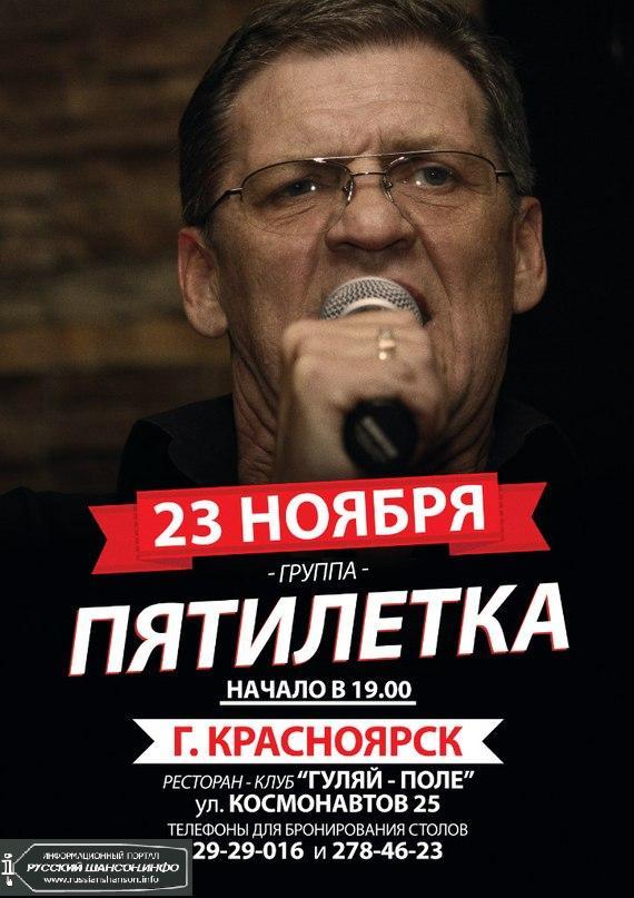 Группа Пятилетка 23 ноября 2013 года