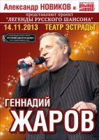 Геннадий Жаров 14 ноября 2013 года