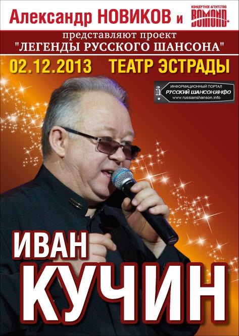 Иван Кучин 2 декабря 2013 года