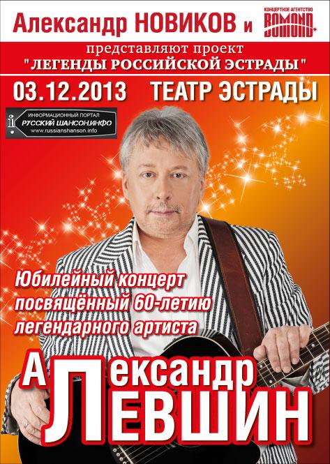 Александр Левшин 3 декабря 2013 года
