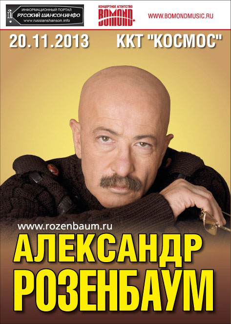 Александр Розенбаум 20 ноября 2013 года