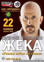 Жека. Сольный концерт в Москве 22 ноября 2013 года