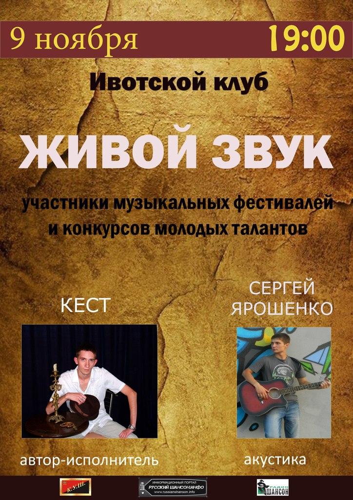 Кест и Сергей Ярошенко 9 ноября 2013 года