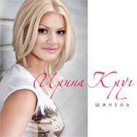 Новый альбом Ирины Круг «Шанель» 2013 17 октября 2013 года