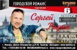 Сергей Родня 6 декабря 2013 года
