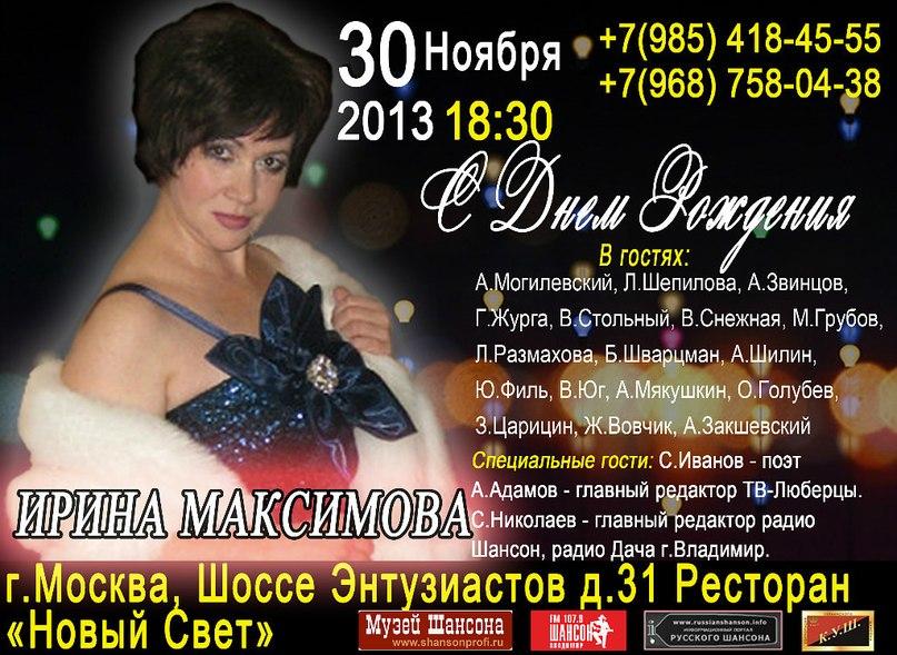 Ирина Максимова 30 ноября 2013 года
