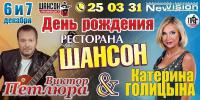 Виктор Петлюра & Катерина Голицына 6 декабря 2013 года
