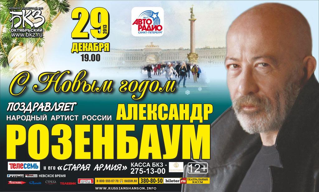 Александр Розенбаум 29 декабря 2013 года