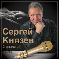 Новый альбом Сергея Князева «Отцовский наказ» 2013 18 декабря 2013 года