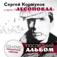 Последний  альбом Сергея Коржукова (CD+DVD). Неизданные песни. 18 декабря 2013 года