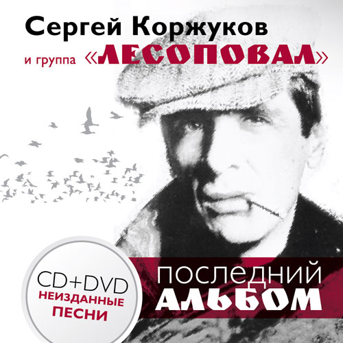 александр добронравов безнадега текст: