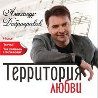 Новый альбом Александра Добронравова «Территория любви» 2013 18 декабря 2013 года