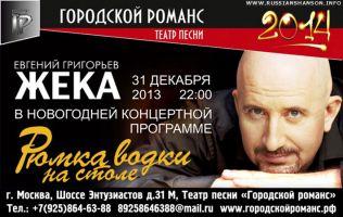 Жека (Евгений Григорьев) в новогодней программе «Рюмка водки на столе» 31 декабря 2013 года