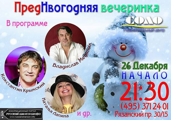 Предновогодняя вечеринка в «СОЛО» 26 декабря 2013 года