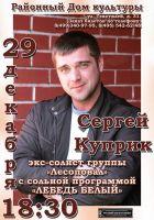 Сергей Куприк с программой «Лебедь белый» 29 декабря 2013 года
