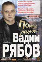 Вадим Рябов «Помнишь, милая...» 3 мая 2014 года
