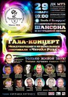 Минск «Черная роза Белоруссии» 29 января 2014 года