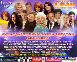 Международный фестиваль русской песни «РАДИО СТОЛИЦА» 5 января 2014 года