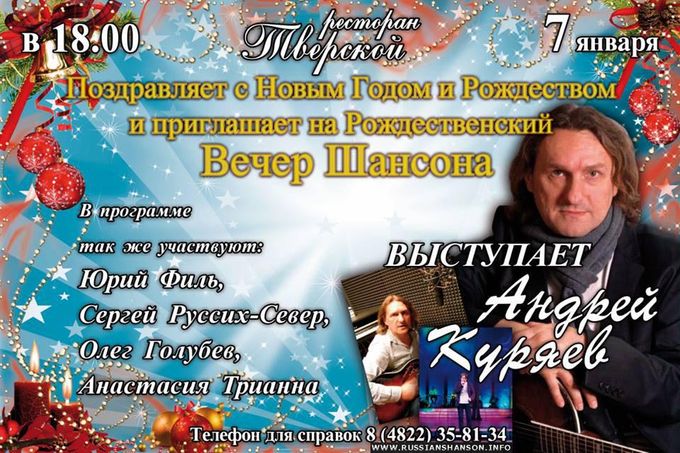 Андрей Куряев 7 января 2014 года