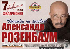 Александр Розенбаум «Однажды на Лиговке» 7 февраля 2014 года