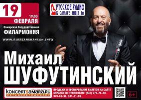Михаил Шуфутинский 19 февраля 2014 года