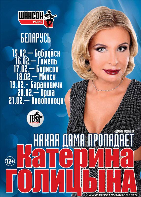 Катерина Голицына гастроли по Белоруси 15 февраля 2014 года