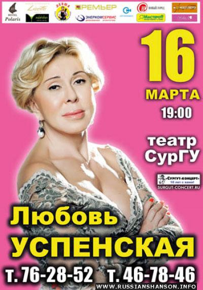 Любовь Успенская 16 марта 2014 года