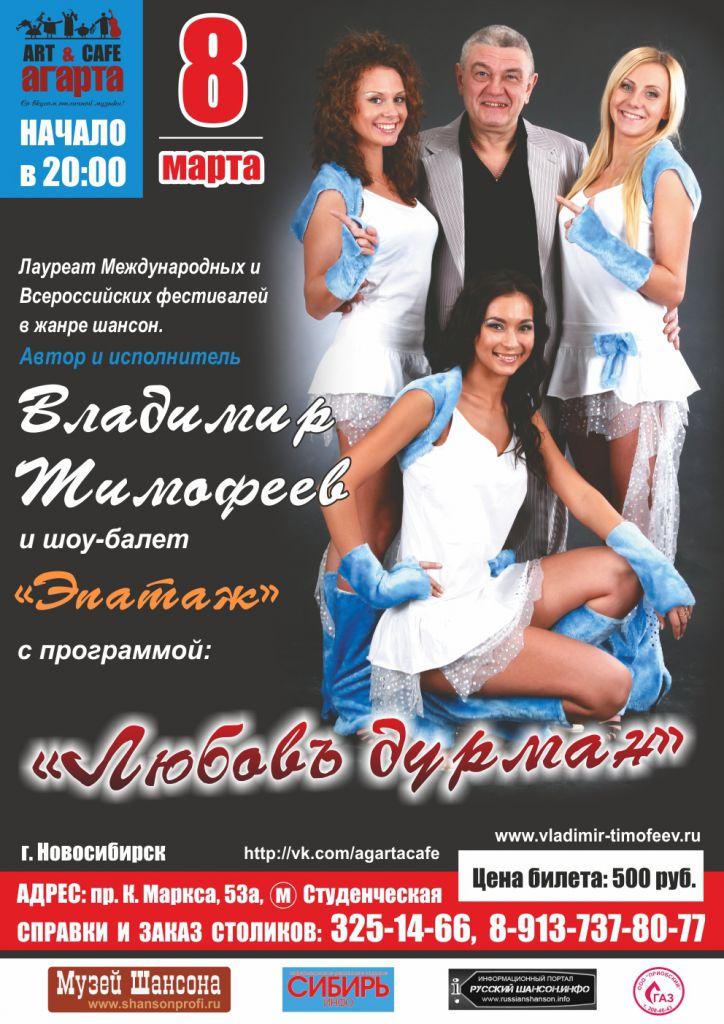 Владимир Тимофеев  с программой «Любовь дурман» 8 марта 2014 года