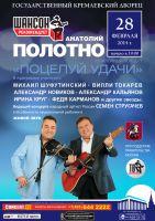 Анатолий Полотно юбилейный концерт «Поцелуй удачи» 28 февраля 2014 года