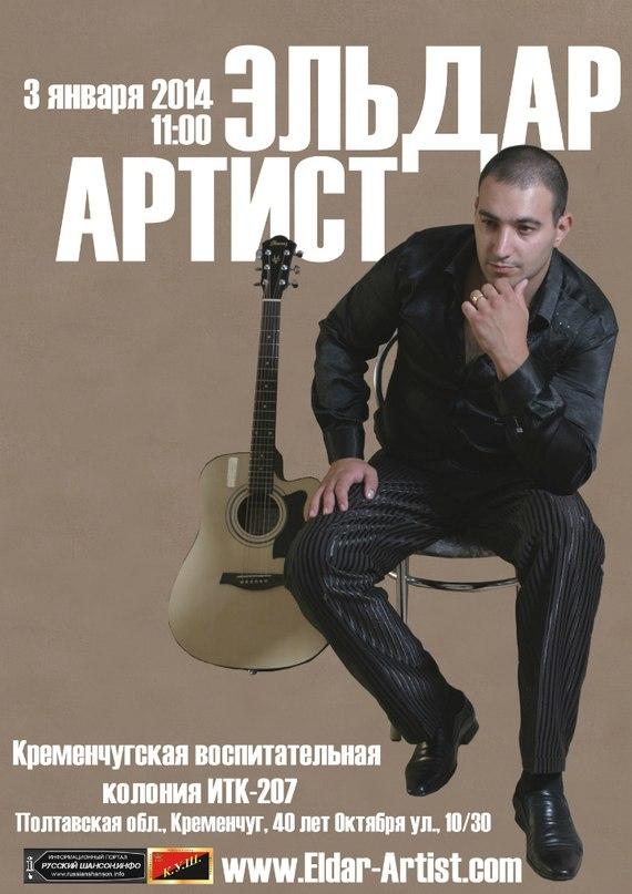 Эльдар Артист 3 января 2014 года