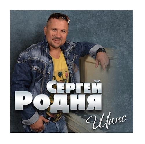 Новый альбом Сергея Родни «Шанс» 2014 12 января 2014 года