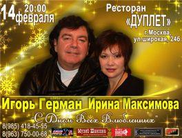 Игорь Герман,  Ирина Максимова 14 февраля 2014 года
