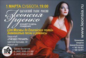 Леонсия Эрденко. Концерт в день рождения 1 марта 2014 года